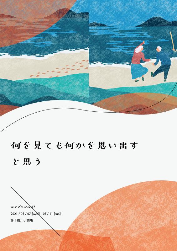 f:id:simokitazawa:20210408101722p:plain