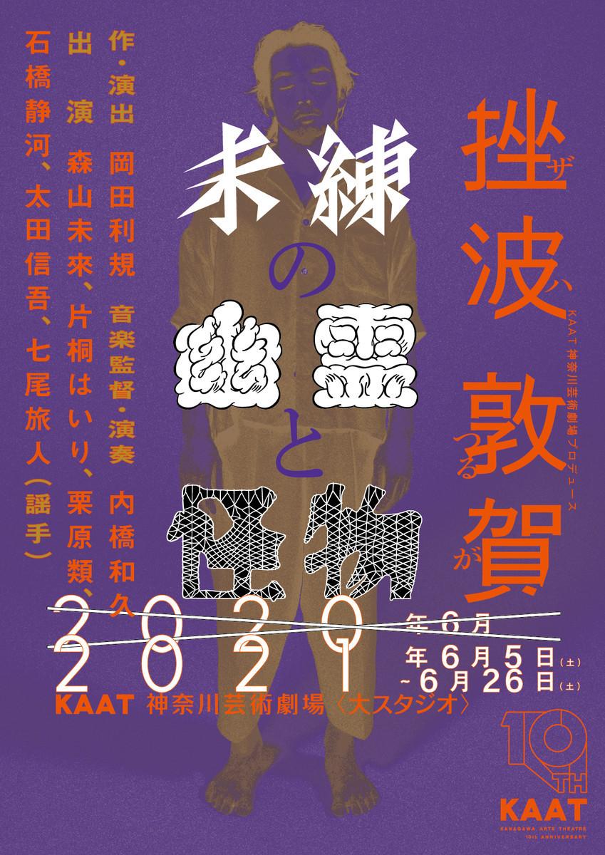 f:id:simokitazawa:20210629051653j:plain