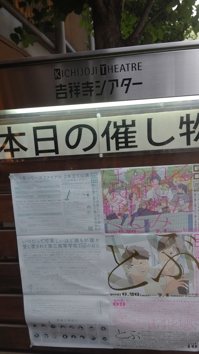 f:id:simokitazawa:20210703172335j:plain