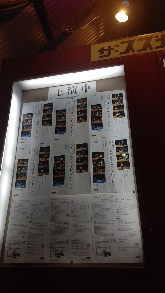 f:id:simokitazawa:20210710195338j:plain