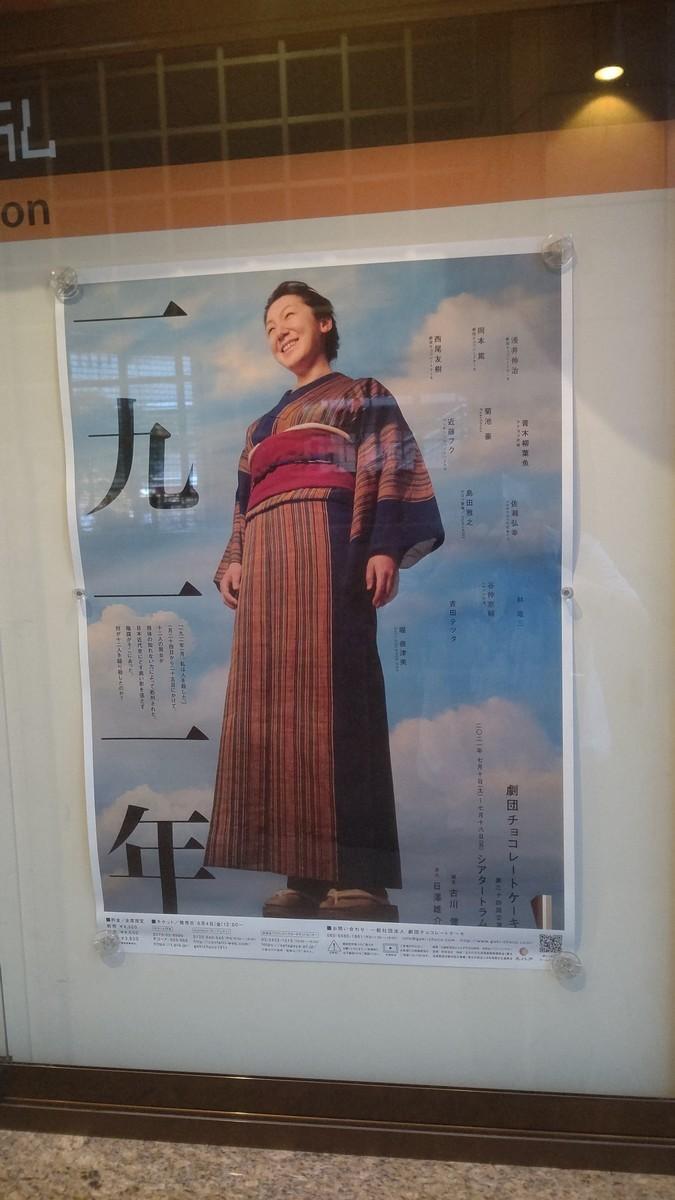 f:id:simokitazawa:20210713183348j:plain