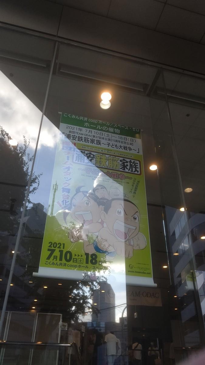 f:id:simokitazawa:20210716174419j:plain