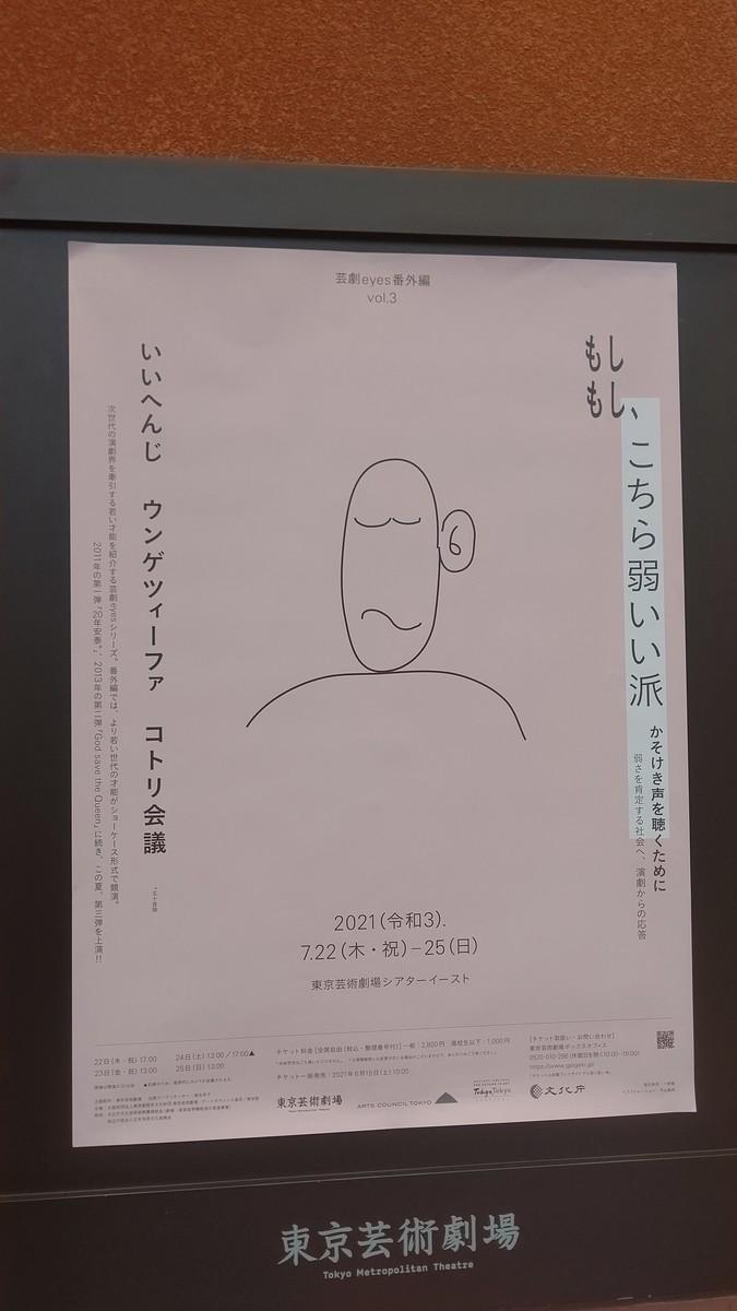 f:id:simokitazawa:20210723124325j:plain