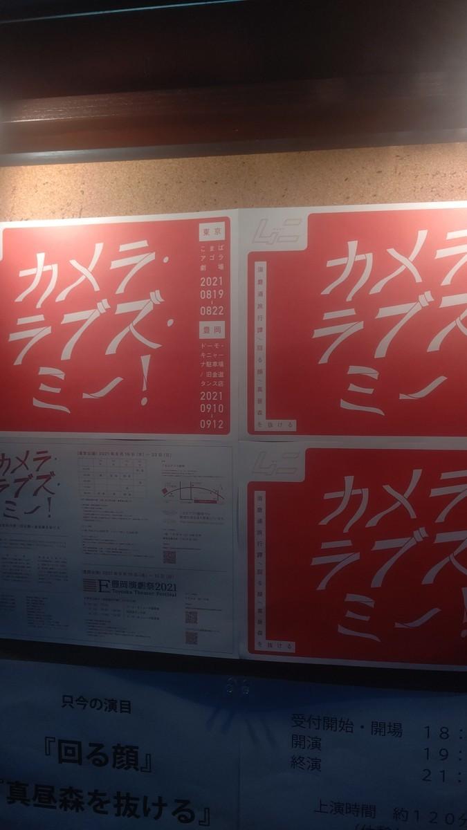 f:id:simokitazawa:20210819183911j:plain
