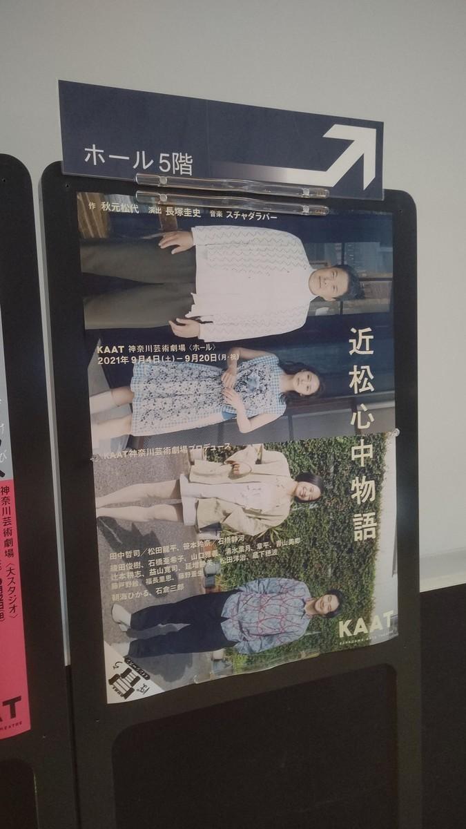 f:id:simokitazawa:20210910134730j:plain