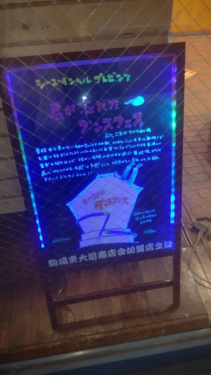 f:id:simokitazawa:20210916182857j:plain