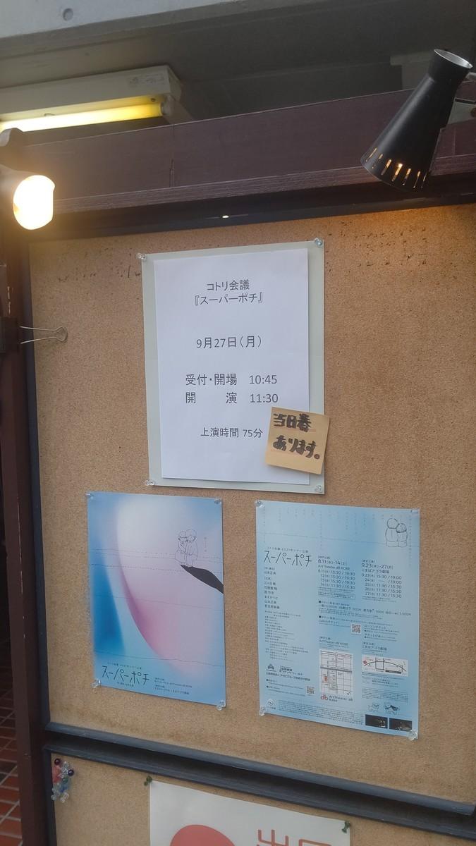 f:id:simokitazawa:20210927111629j:plain