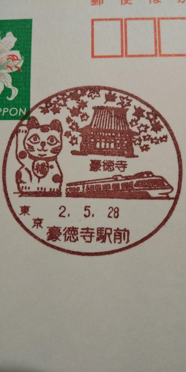 f:id:simomura_koujin:20200528212843j:plain
