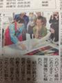 東京新聞千葉版の俺(アップ)