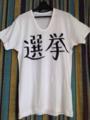 選挙Tシャツ