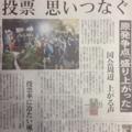 「選挙に行こう!」半袖Tシャツの俺(東京新聞)