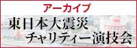 東日本大震災復興演技会アーカイブ