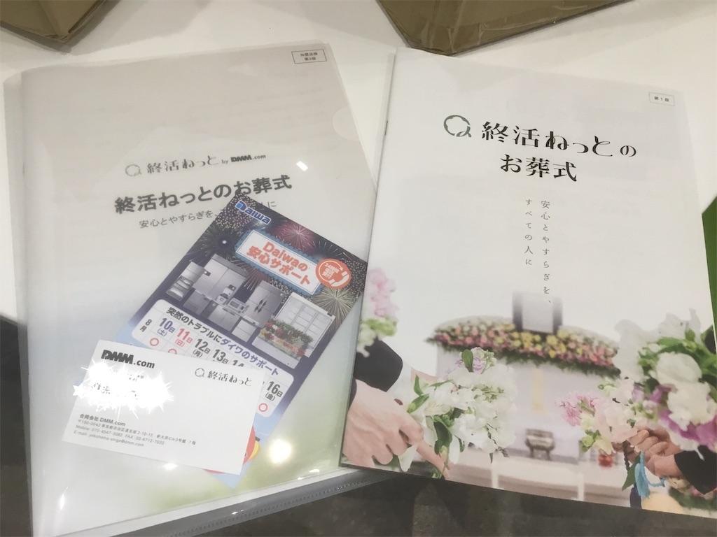 f:id:simple-kokyo:20190910011352j:image
