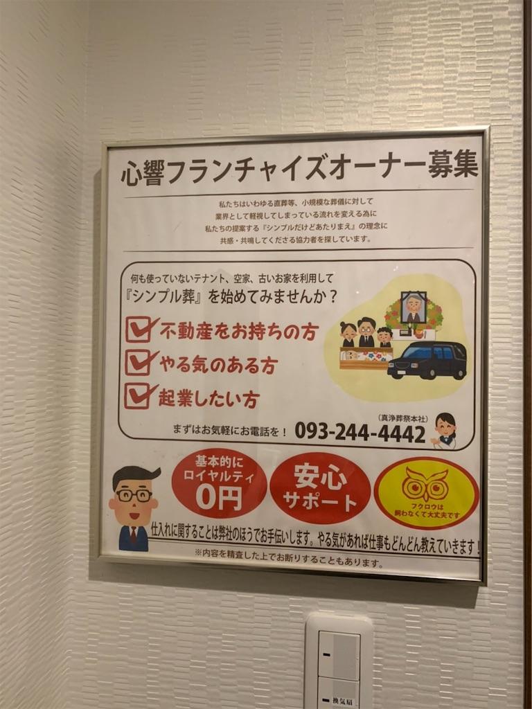 f:id:simple-kokyo:20191021203014j:image