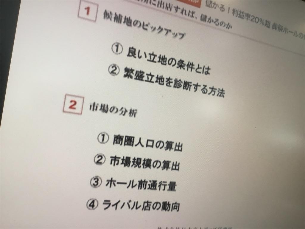 f:id:simple-kokyo:20200417105233j:image