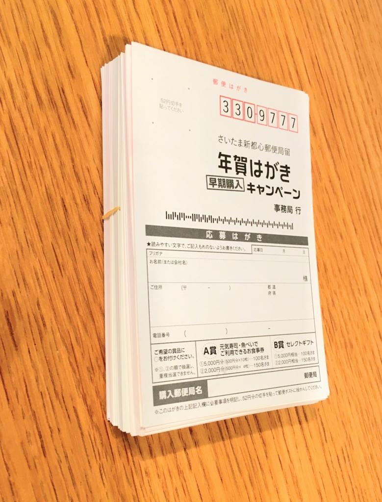 f:id:simple-kurashi:20161216224616j:plain