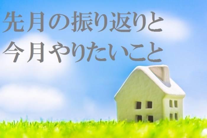 f:id:simple-kurashi:20170501192837j:plain