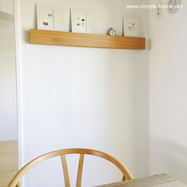 無印良品の壁に付けられる家具、長押タイプ