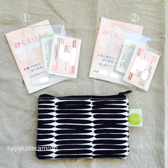 カードケースに、診察券、保険証、おくすり手帳を収納した所
