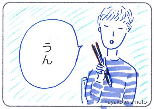 マンガ【病気になるのが不安なとき5】