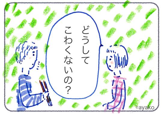 マンガ【病気になるのが不安なとき6】