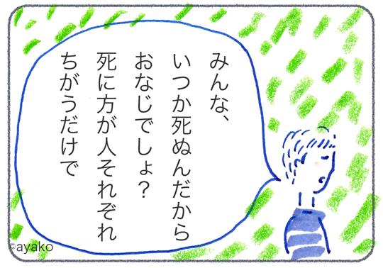 マンガ【病気になるのが不安なとき7】