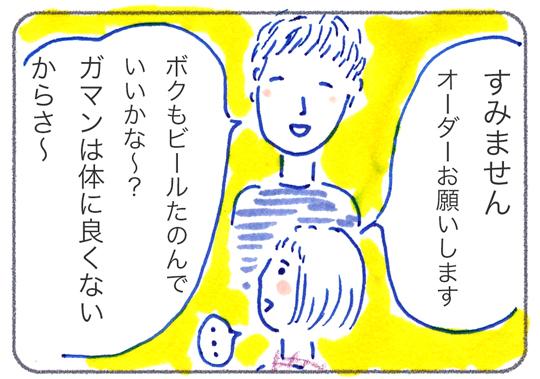 マンガ【病気になるのが不安なとき10】