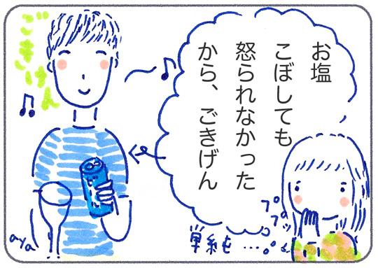 f:id:simplehome:20170905180847j:plain