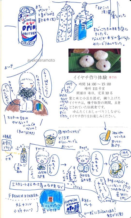 f:id:simplehome:20171020095046j:plain