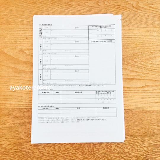 f:id:simplehome:20200214170933j:plain