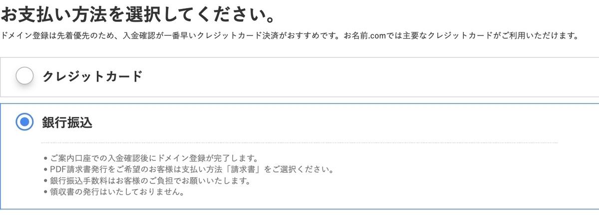 お名前.comでの申し込み時の画面イメージ