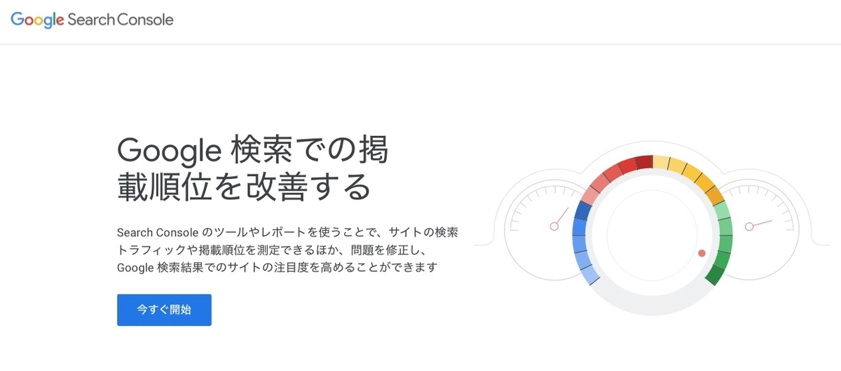 グーグルサーチコンソール申し込み画面