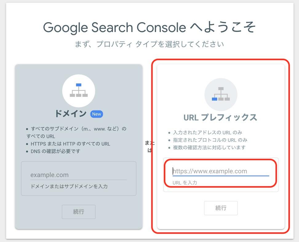 グーグルサーチコンソールのURL設定