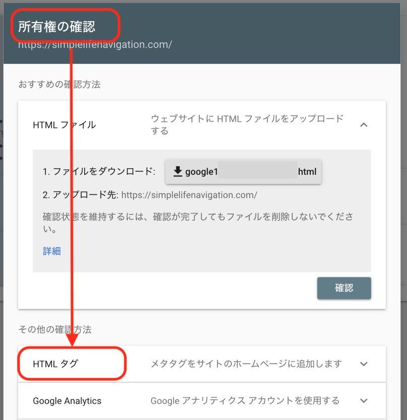 HTMLタグ設定画面