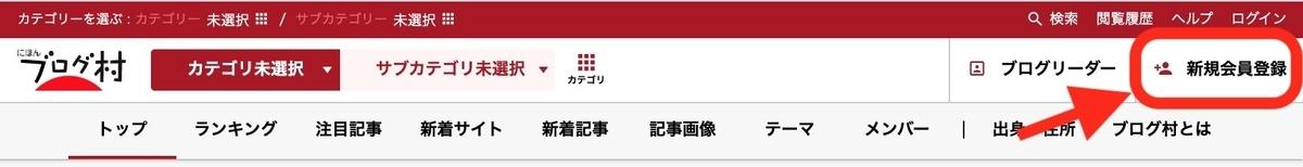 ブログ村のトップ画面