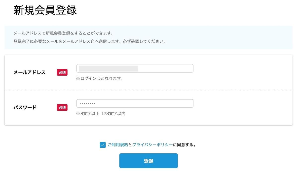 ブログ村-メールアドレス登録画面