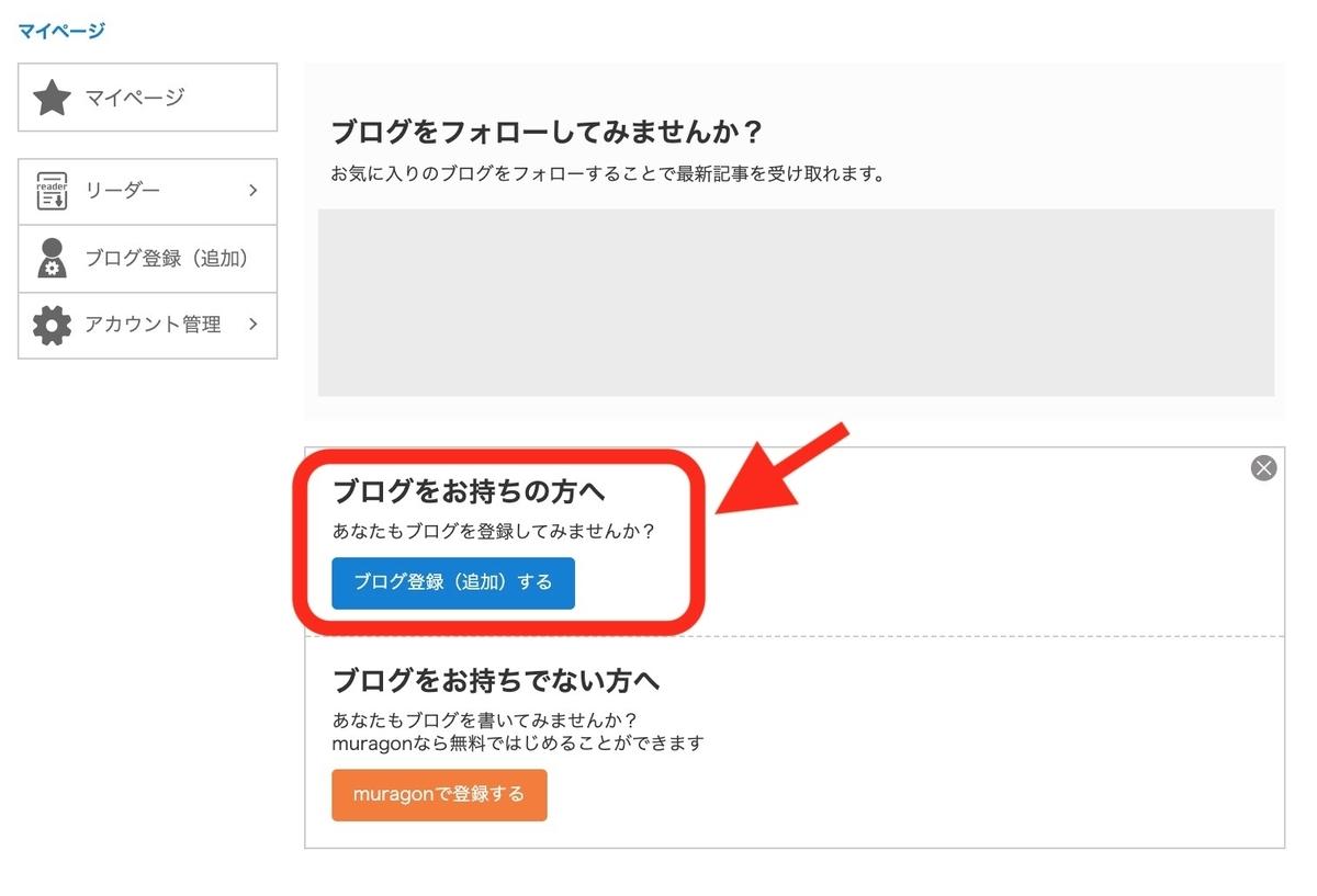 ブログ村-ブログの登録をする