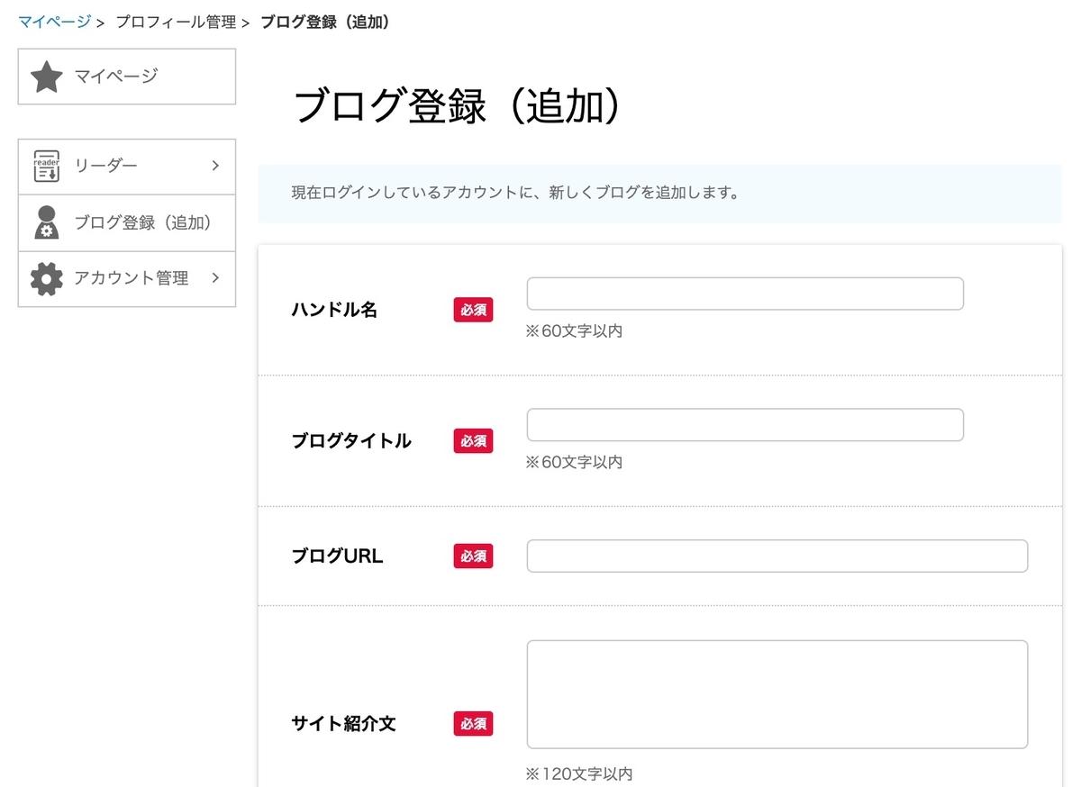 ブログ村-kakusyujouhoutouroku