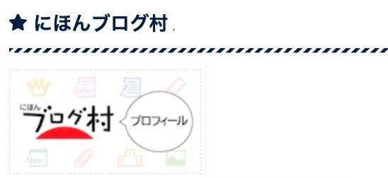 ブログ村>PVランキングバナー