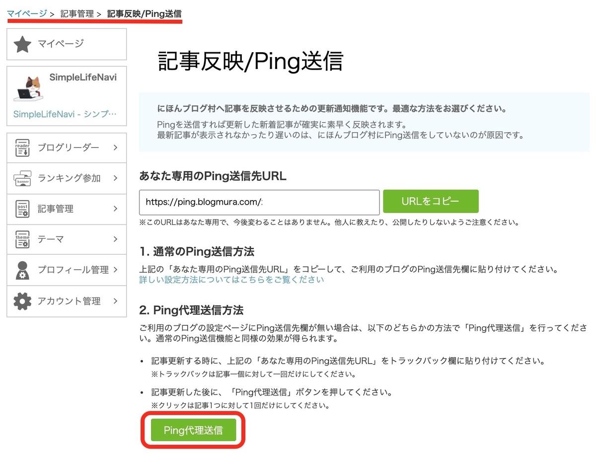 ブログ村>記事管理>Ping送信