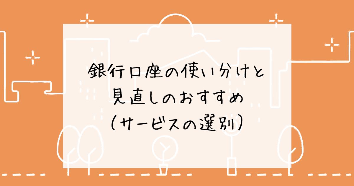 f:id:simplelifenavigation:20210429233043p:plain