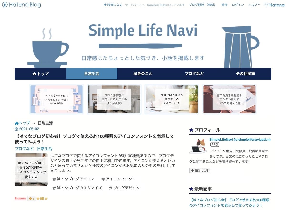 f:id:simplelifenavigation:20210504041718j:plain