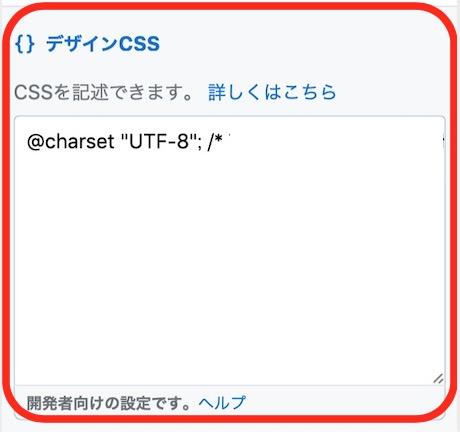 デザインCSSの内容表示