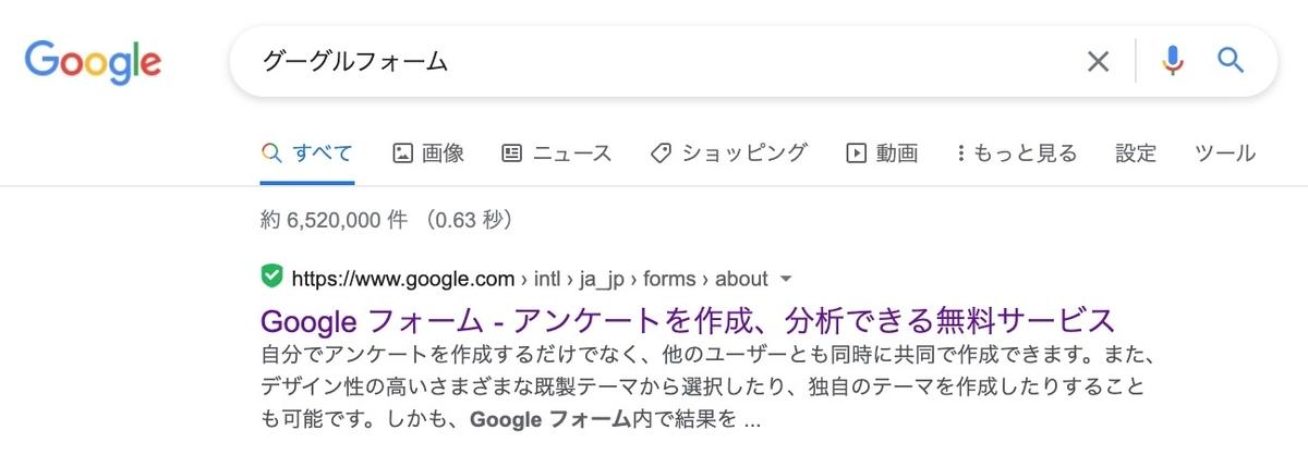 グーグルフォームの検索結果