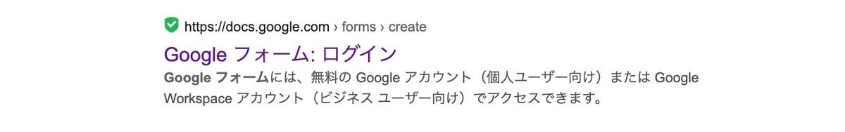 グーグルフォームの検索結果二つめ
