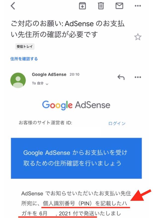 Google AdSenseからのメール