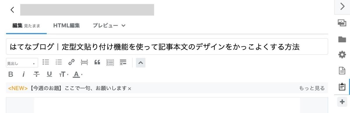 記事作成画面イメージ