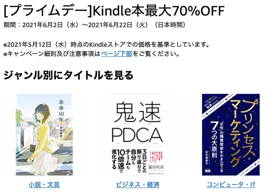 Amazon電子書籍