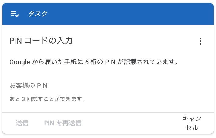 PIN入力