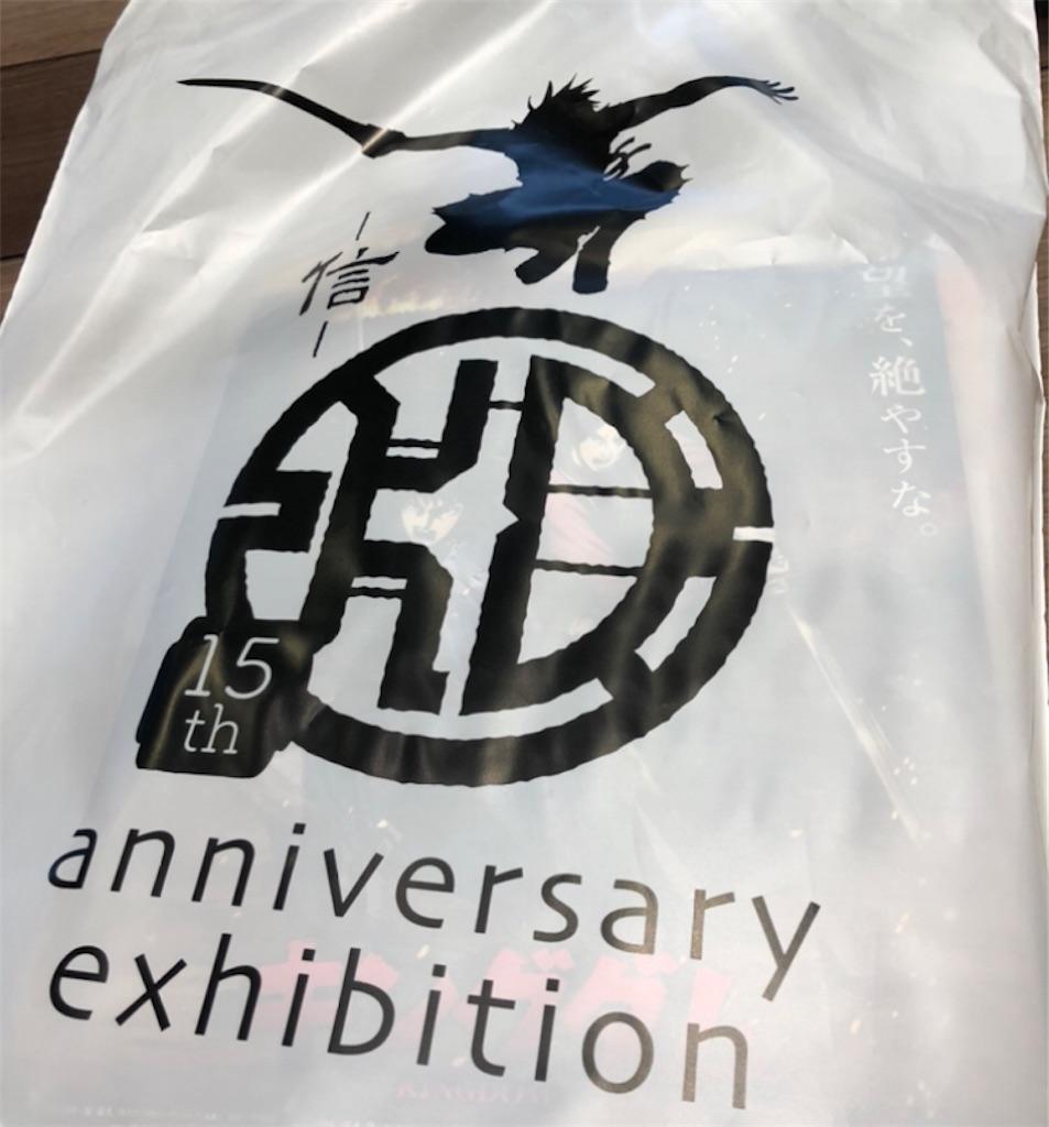 キングダム展のビニール袋